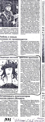 webassets/vecherni-club-newspaper-Moscow-1993-middle.JPG